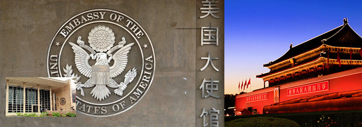 北京美国大使馆签证中心