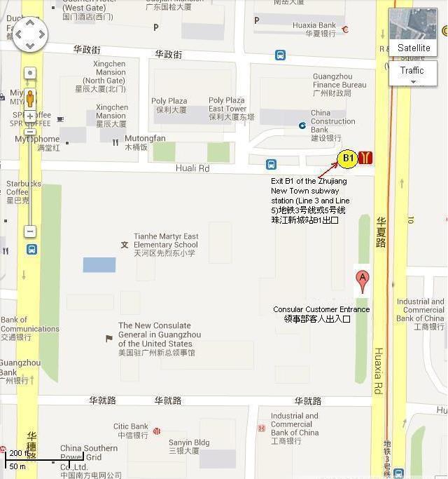 广州美国大使馆签证中心