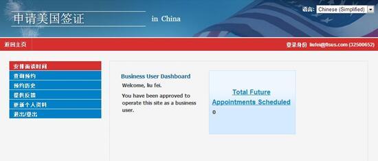 美国签证预约流程2