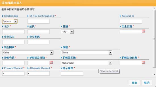 美国签证预约信息表