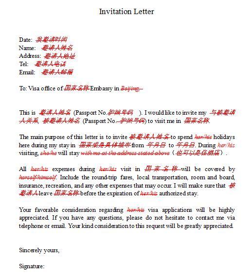 美国探亲签证邀请函怎么写?有模板吗?